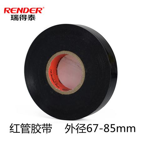 瑞得泰PVC红管胶带