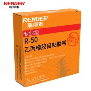 深圳R50乙丙橡胶自粘带