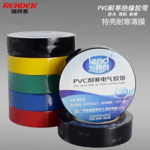 北京友利得PVC特亮耐寒胶带