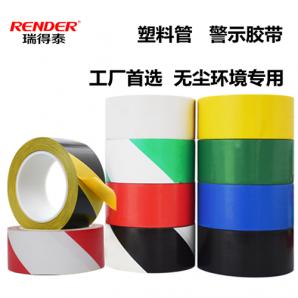 珠海塑料管●警示胶带