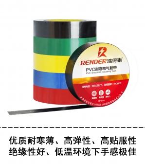 北京福德时时彩●耐寒胶带