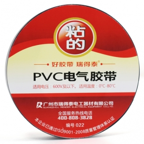 粘的PVC电气胶带